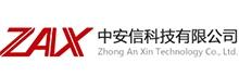 中安信科技有限公司